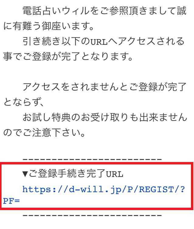 ウィル登録④