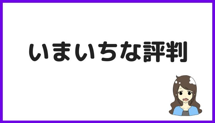 香桜先生のいまいちな評判