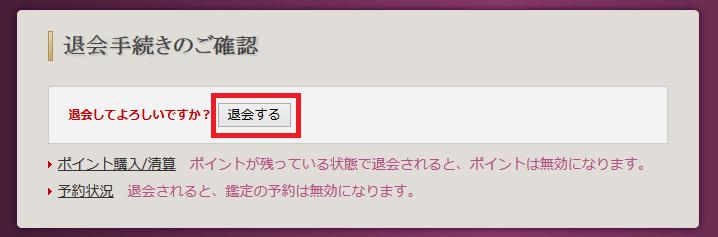 ティユール退会③