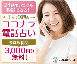 ココナラ電話占いのバナー