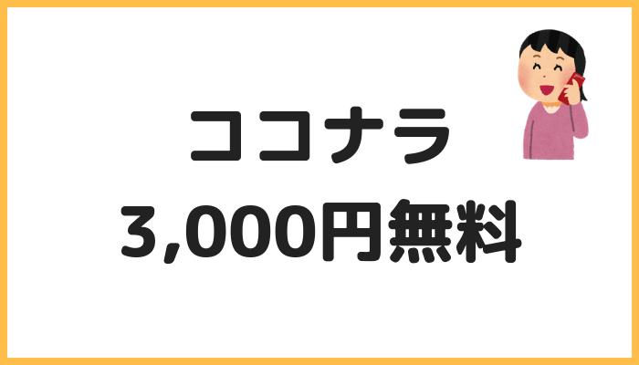電話占いココナラの3,000円無料クーポン