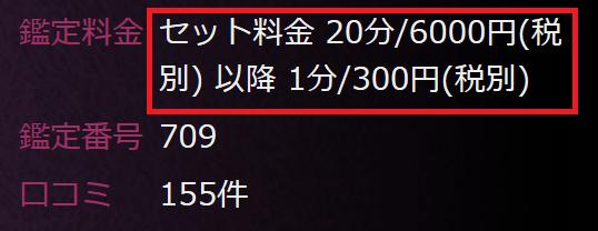 梓弓 セット料金