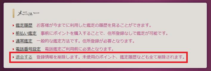 ティユール退会②
