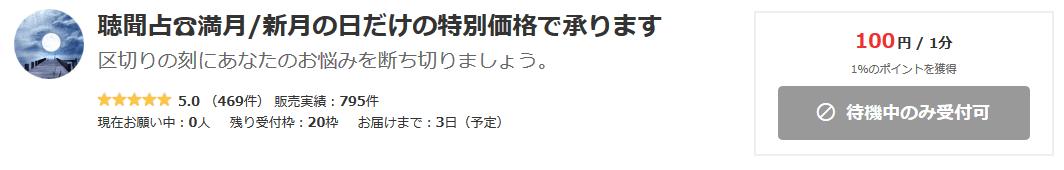 ココナラ1分100円