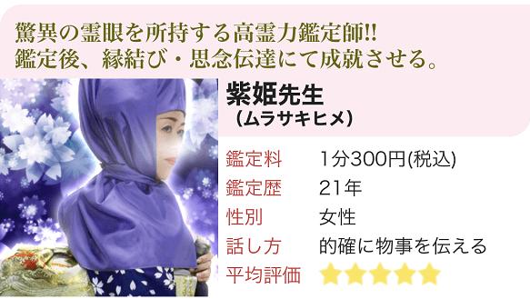 紫姫先生の写真
