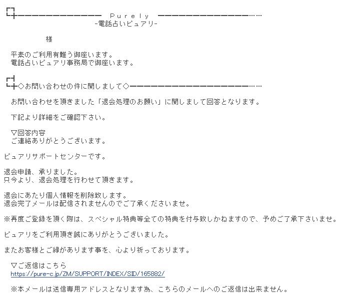 ピュアリの退会メール