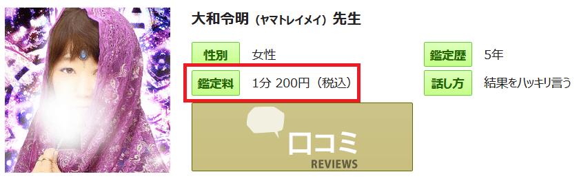鑑定料金200円の占い師