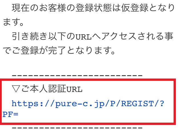 ピュアリ登録③