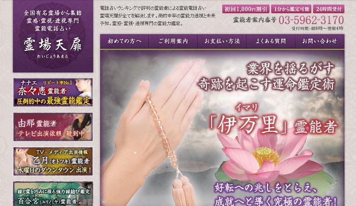 霊場天扉のトップ画像