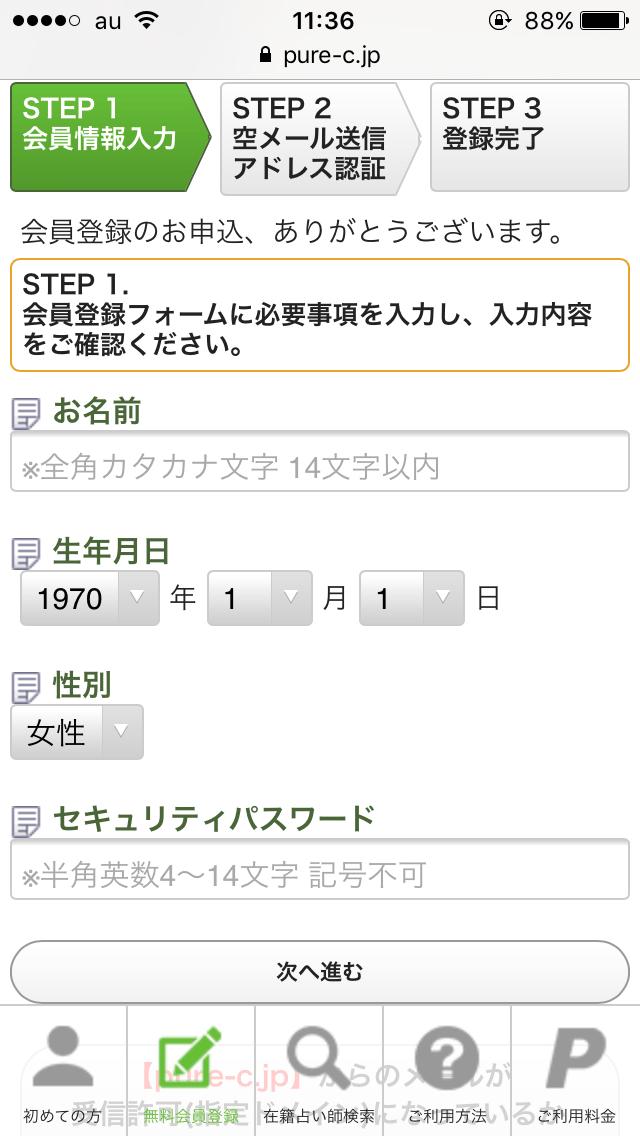 ピュアリ登録②