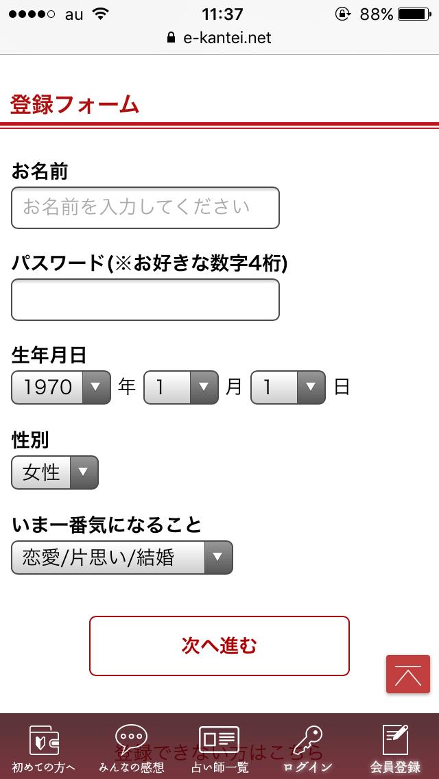 カリス登録②