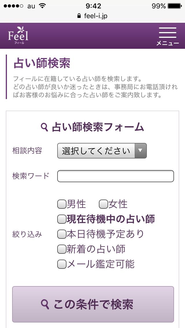 鑑定手順③