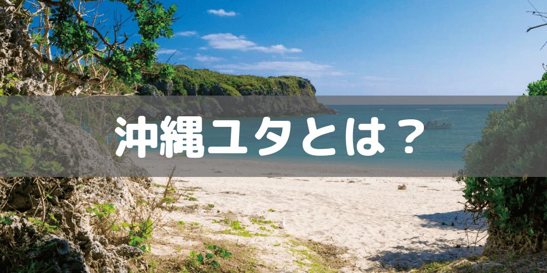 沖縄ユタとは?