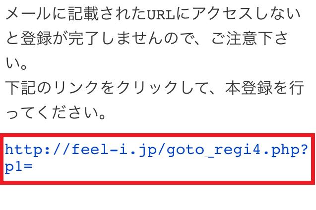フィール登録④