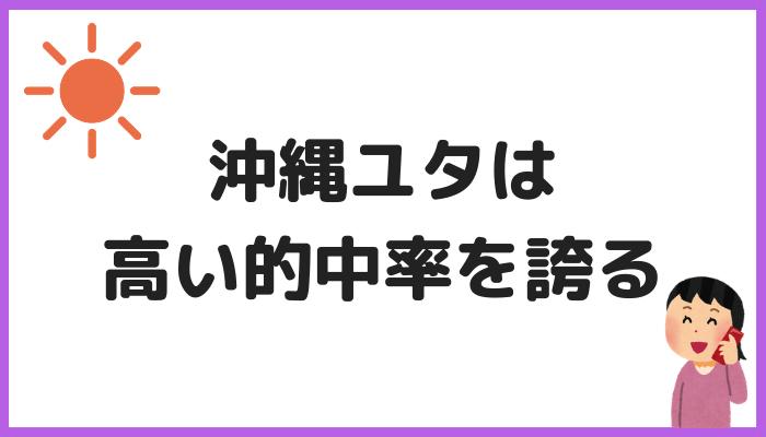 沖縄ユタの的中率