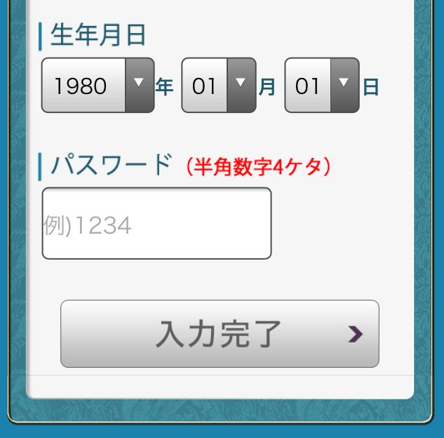 フィール登録③