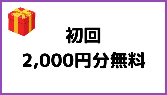 2,000円無料