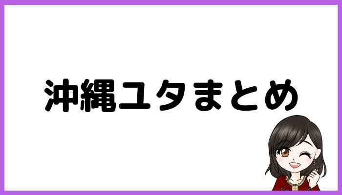 沖縄ユタまとめ