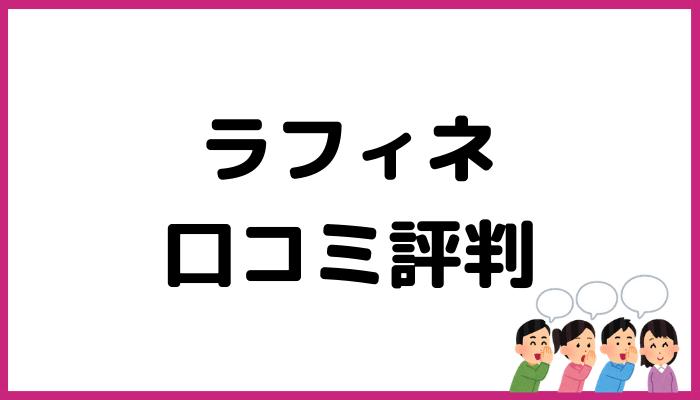 ラフィネの口コミ・評判
