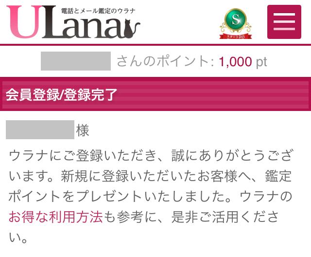 ウラナ登録④