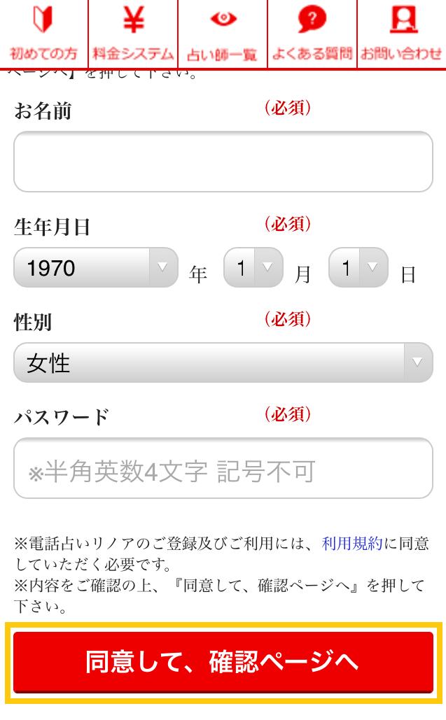 リノア登録②