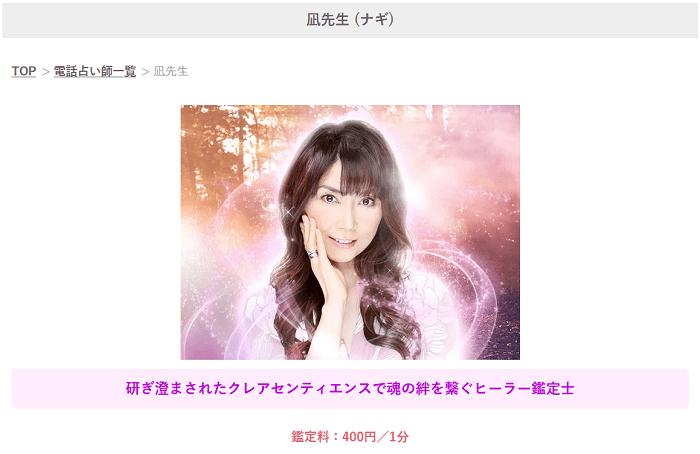 凪先生の個別ページ