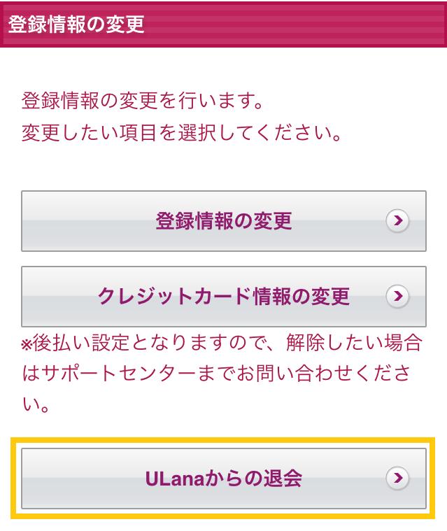 ウラナ退会③