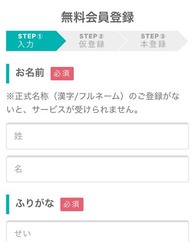 みん電登録②