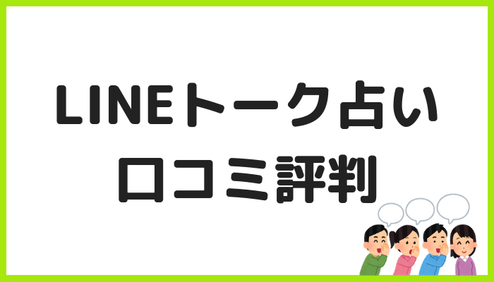 LINEトーク占いの口コミ評判