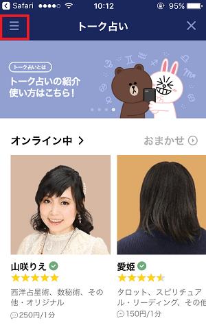 LINEトーク占い①