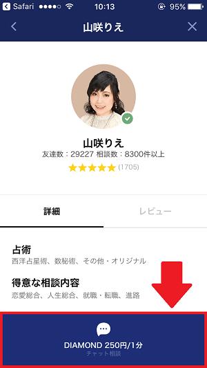 LINEトーク占い③