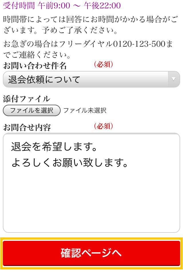 リノア退会②