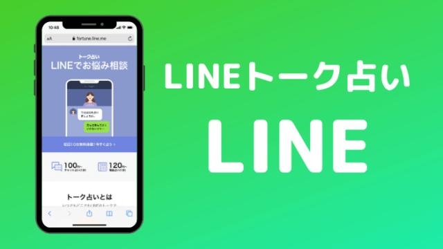 LINEトーク占いのアイキャッチ画像