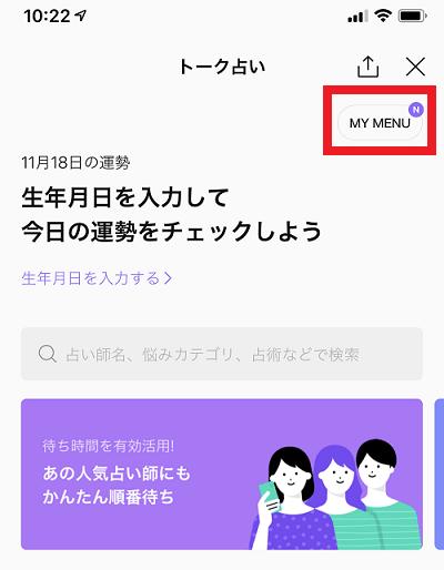 LINEトーク占いのメニュー