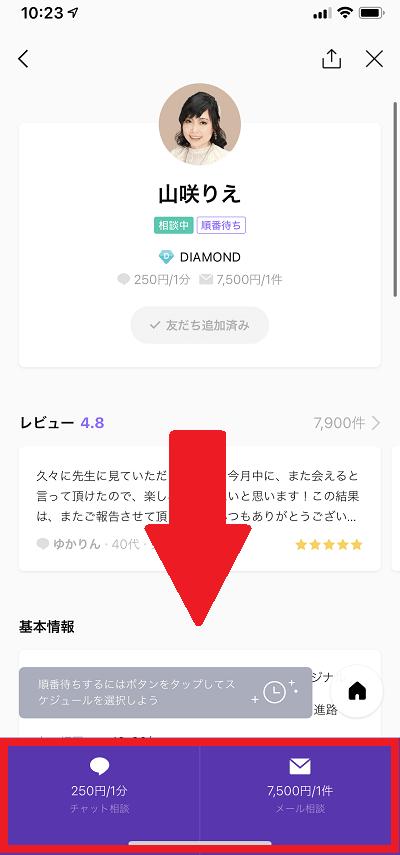 LINEトーク占いの占い師ページ
