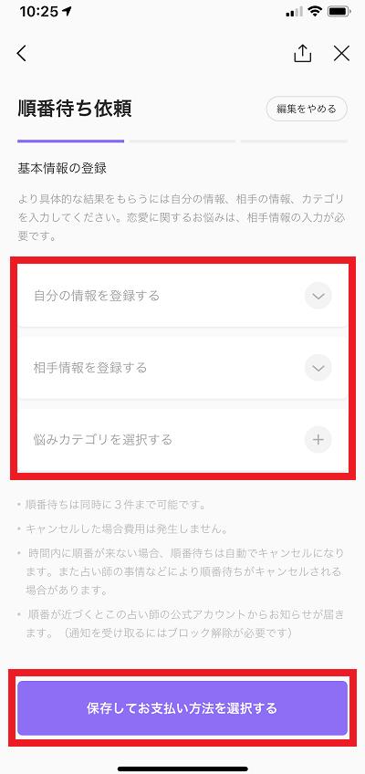 LINEトーク占いの情報登録