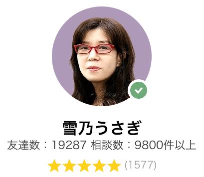 雪乃うさぎ先生の画像