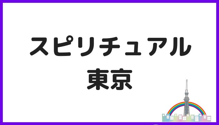 東京のスピリチュアル