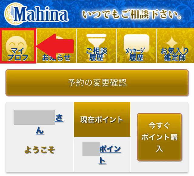 マヒナ退会①スマホ