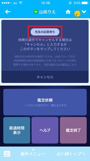 LINEトーク占い⑧