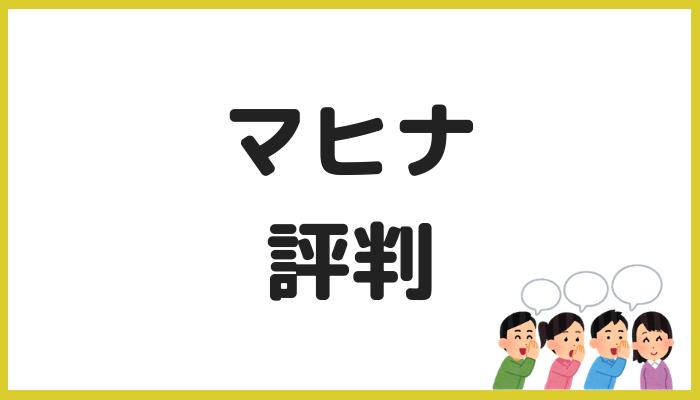 マヒナ評判