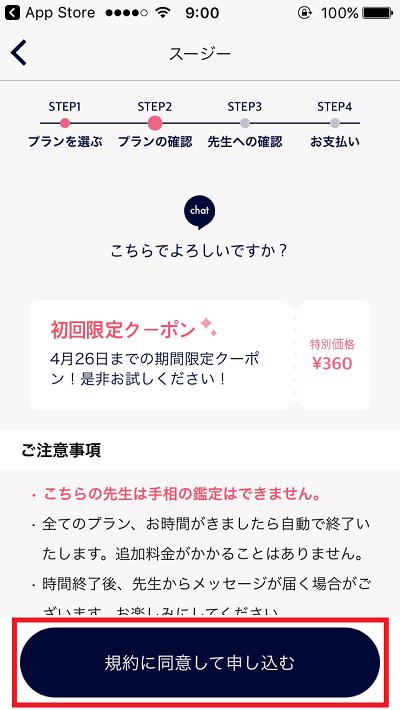 チャプリ利用⑤