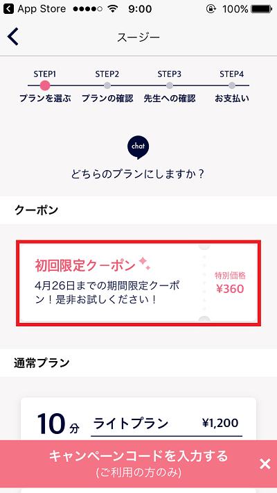 チャプリ利用④
