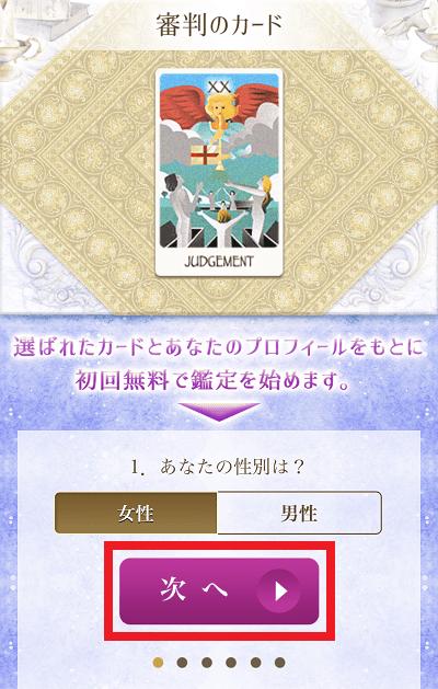 恋愛タロット占いのカード
