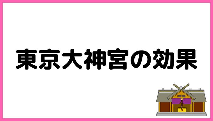 東京大神宮の効果