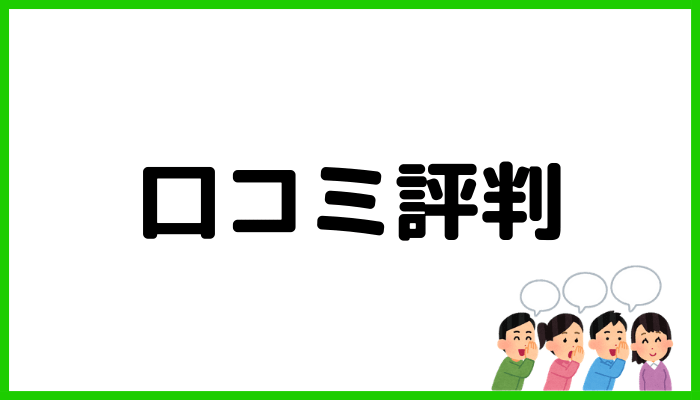 明占先生の評判