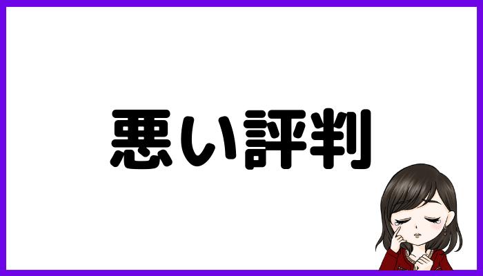 兎咲理紗先生の悪い評判
