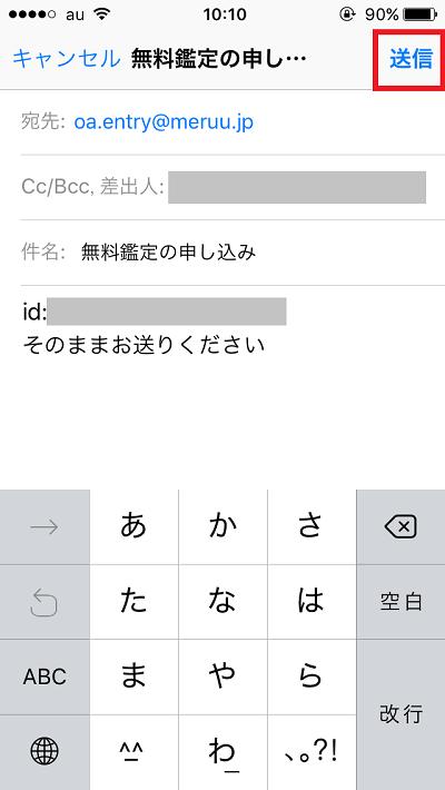 メル登録④