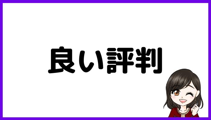 兎咲理紗先生の良い評判