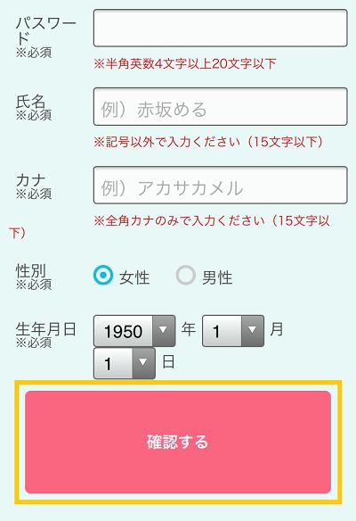 メル登録②